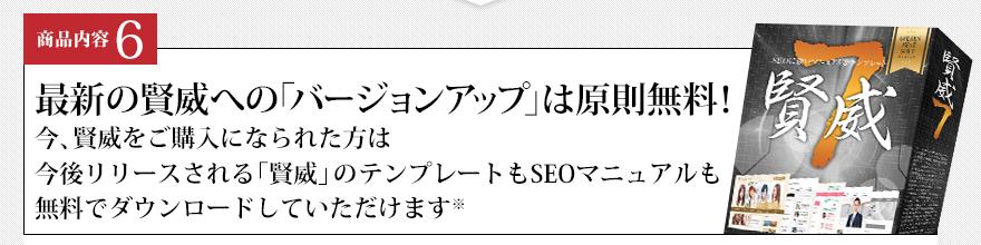 SEOテンプレート賢威バージョンアップ無料
