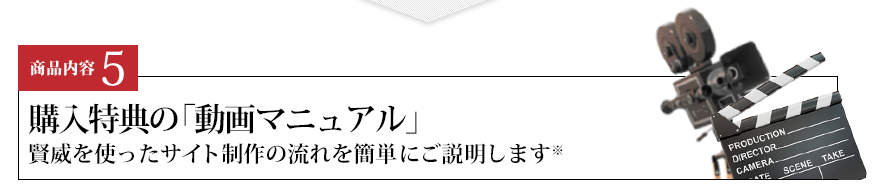 SEOテンプレート賢威動画マニュアル