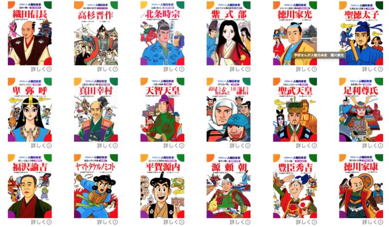 学研漫画日本史